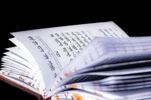 רכישת ספרי קודש אונליין